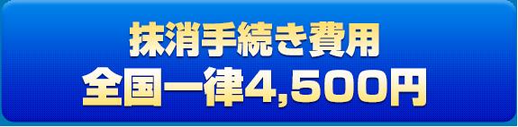 抹消手続き費用全国一律4,500円