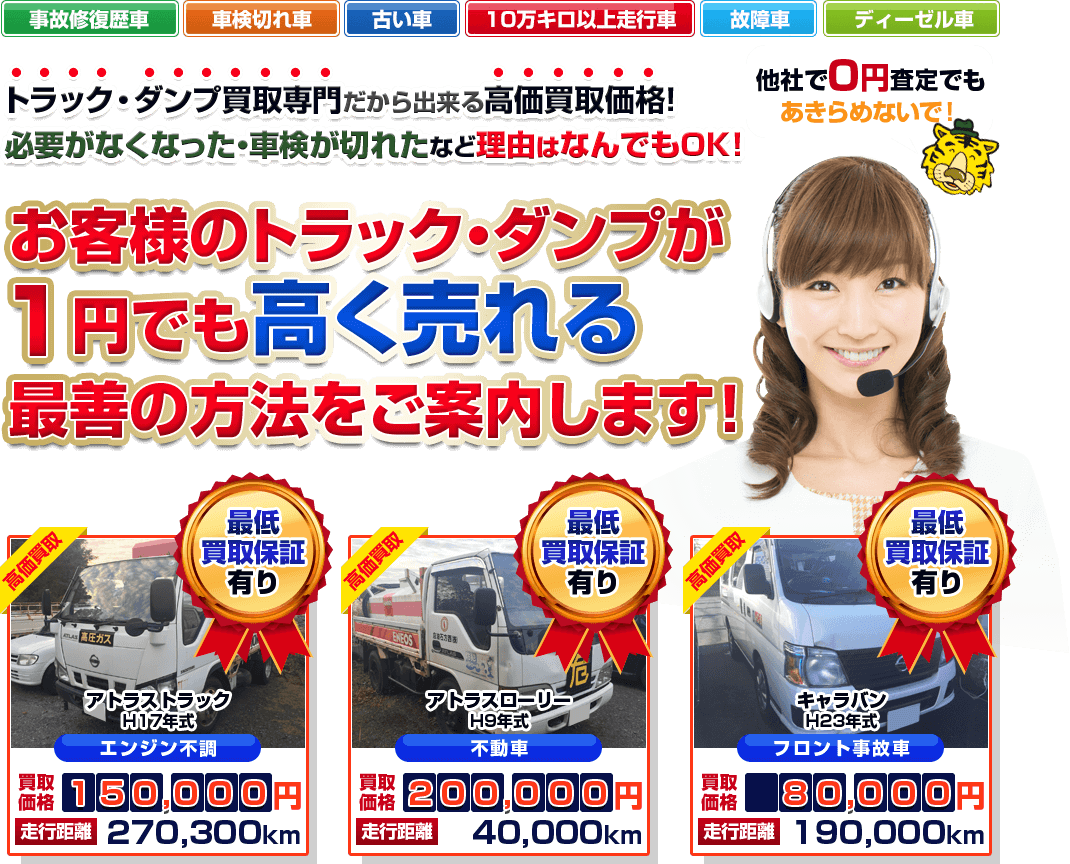お客様のトラック・ダンプが1円でも高く売れる最善の方法をご案内します!